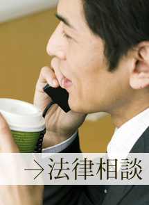 法律相談-埼玉県川越市の弁護士、田口法律事務所
