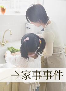 家事事件-埼玉県川越市の弁護士、田口法律事務所