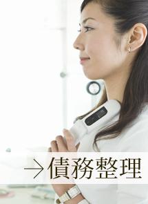 債務整理-埼玉県川越市の弁護士、田口法律事務所