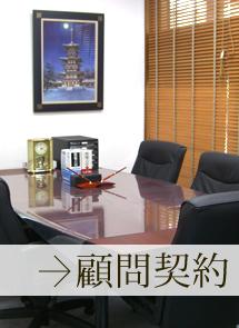 顧問契約について。埼玉県川越市、坂戸市、東松山市、狭山市の弁護士、田口法律事務所。所